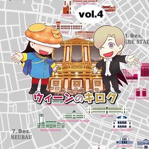 ウィーンのキロク vol.4