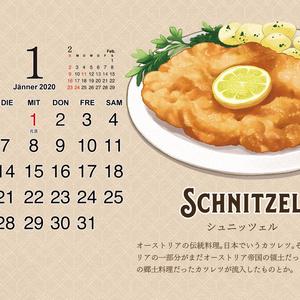 きのうウィーンで何食べた?カレンダー2020