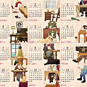 Classic Musician's Roomカレンダー2020