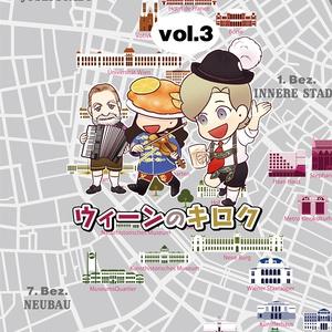 ウィーンのキロク vol.3