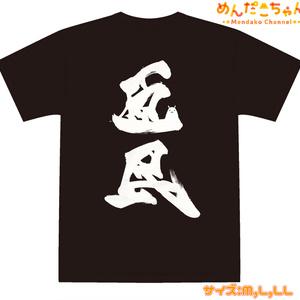 臣民Tシャツver.2