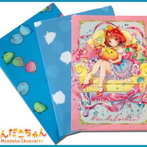めんだこちゃんA4クリアファイルシリーズ!