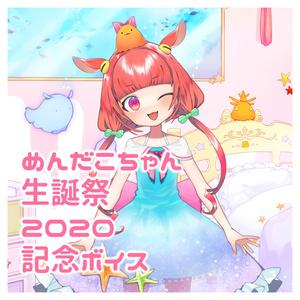 めんだこちゃん生誕祭2020記念ボイス!