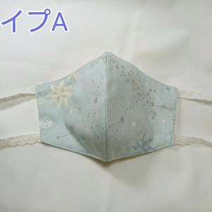 宇宙柄立体マスク