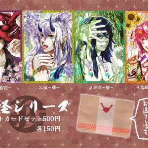 ポストカードセット「妖怪シリーズ」