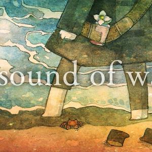 環境音 - 海岸