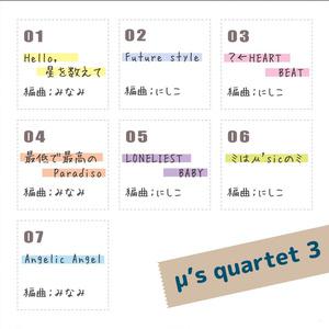 μ's quartet3
