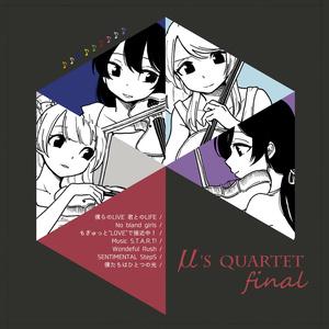 μ's quartet final