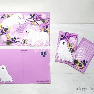《グレートピレニーズ》ポストカード&メッセージカード