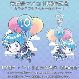 気球音アイコ10周年記念アクリルキーホルダー