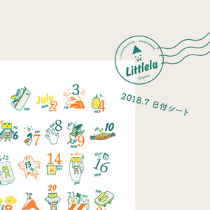 littleluオリジナル~2018年7月日付シートPDF