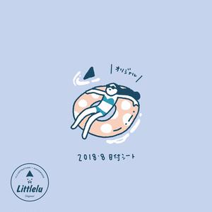 littleluオリジナル~2018年8月日付シートPDF