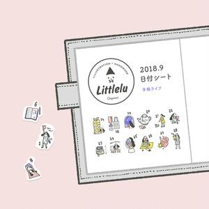 littleluオリジナル~2018年9月日付シートPDF