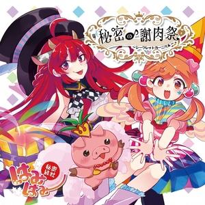 【5th】秘密の謝肉祭〜シークレットカーニバル〜【はみはみ】