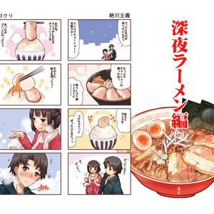 いっしょにゴハン食べたいッ・総集編第1集
