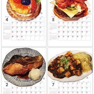 飯テロカレンダー2019【ver.壁掛け】
