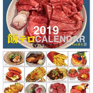 飯テロカレンダー2019【ver.卓上】