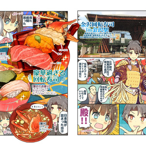 日本でゴハン食べたいッ【金沢のどぐろ編】
