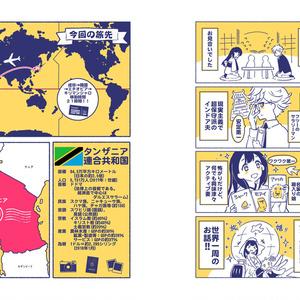 【旅婚!】-新米夫婦の世界一周ハネムーン-〈いきなりアフリカ編〉