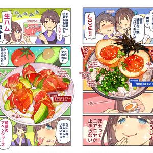 いっしょにゴハン食べたいッ【真夏ビールと12品おつまみレシピ編】
