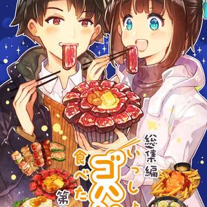 【総集編】いっしょにゴハン食べたいッ・第5集