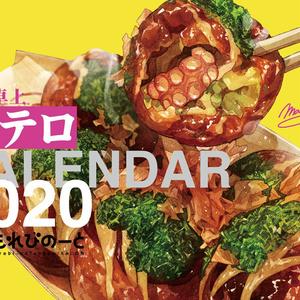 飯テロカレンダー・2020年度版【卓上】(FOODIE DESK CALENDAR 2020)