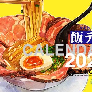 飯テロカレンダー・2020年度版【壁掛け】(FOODIE WALL CALENDAR 2020)
