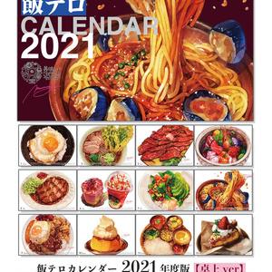 飯テロカレンダー・2021年度版【卓上】(FOODIE DESK CALENDAR 2020)