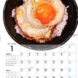 飯テロカレンダー・2021年度版【壁掛け】(FOODIE WALL CALENDAR 2020)
