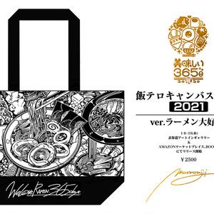 ■飯テロキャンバストート2021【ver.ラーメン大好き】