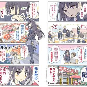 大森くん家のカロリな嫁さん(3)