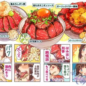 いっしょにゴハン食べたいッ【お家で贅沢!ローストビーフ丼編】