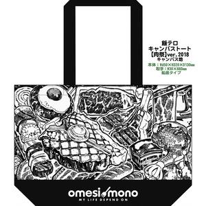 飯テロ・キャンバストート2018【肉祭】