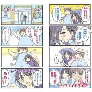 大森くん家のカロリな嫁さん(4)メロンパフェ・デート編