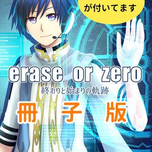 erase or zero #02(冊子版+1話DLコード)
