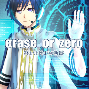 erase or zero #02 (DL漫画)