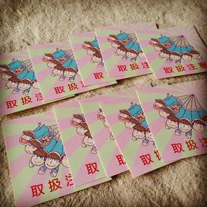 おそ松さん「取扱注意」シール(10枚入り)