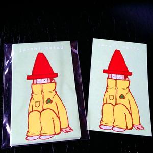 十四松 メッセージカード(カラーコーン)