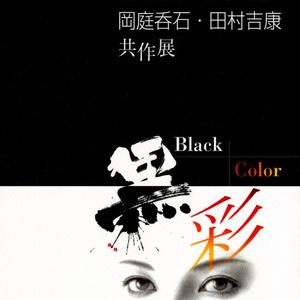 岡庭呑石・田村吉康 共作展図録(2006)