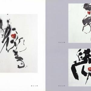「黒彩」書家・岡庭呑石/画家・田村吉康 共作作品画集(2006)