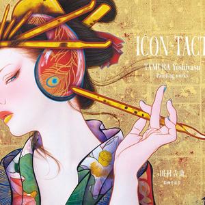 ICON-TACT TAMURA Yoshiyasu Painting works 田村吉康絵画作品集(2020)