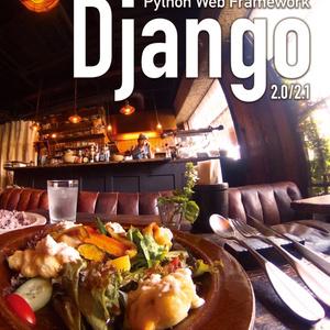 実践レシピ おいしく使うDjango 紙+電子版セット