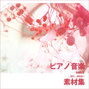 ピアノ音楽素材集vol.3 ~現代・透明感~
