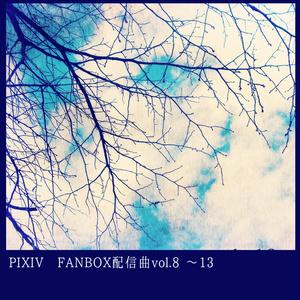 PIXIV FANBOX配信曲素材集vol.8~vol.13