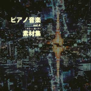 ピアノ音楽素材集vol. 4~ホラー・ダーク~