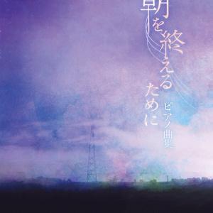 【ハイレゾ版】 朝を終えるために-ピアノ曲集-