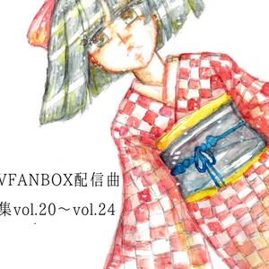 PIXIV FANBOX配信曲素材集vol.20~vol.24