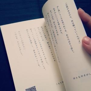 詩集「感覚記憶装置」