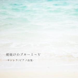 朝焼けのブルーⅠ~Ⅴ - サントラ/ピアノ曲集-