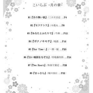 【刀×女審神者】こいらぶ-月の章- <小説版>